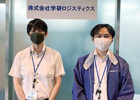 株式会社学研ロジスティクス様