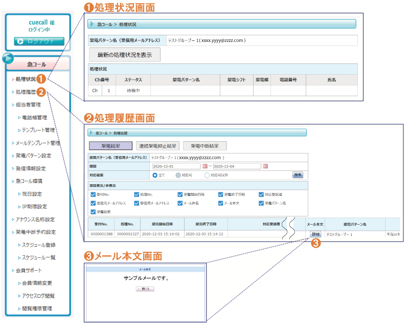 架電結果の処理履歴機能で、対応状況の把握が可能